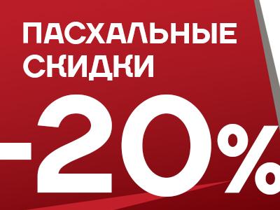 Reduceri de Paște - 20% la toate produsele!